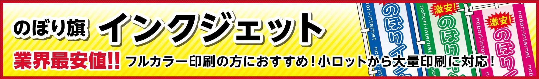 【のぼり インクジェット】業界最安値!!耐久性・耐候性が抜群!少ロットの方におすすめです!