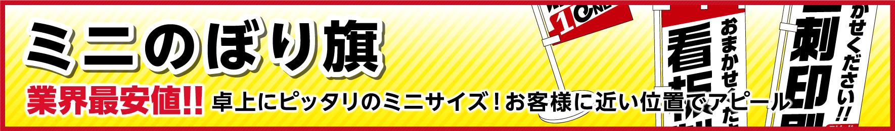 【ミニのぼり旗】業界最安値!!ミニのぼり旗をお値打ち価格でご提供します。
