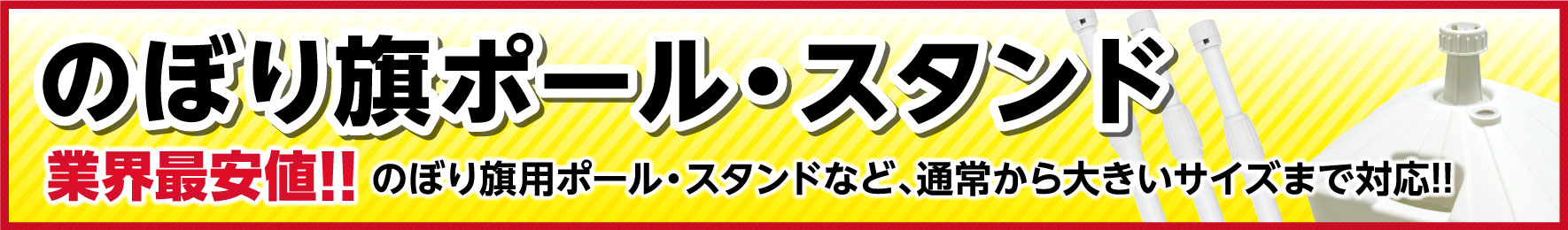 【のぼりポール・スタンド】業界最安値!!のぼり旗の必需品をお値打ち価格でご提供します。