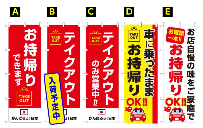 「お持ち帰り」「テイクアウト」のぼり旗の種類をお選びください