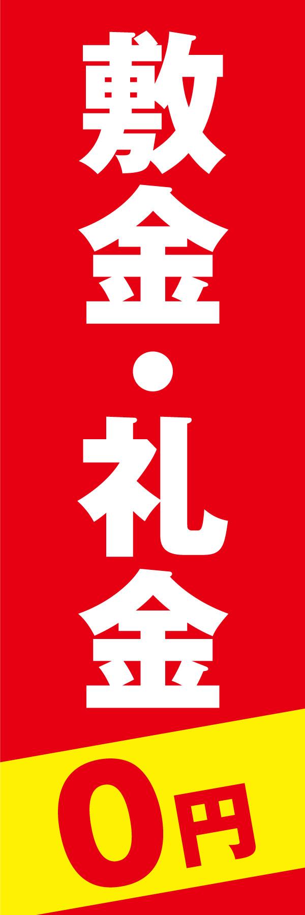 不動産のぼり_敷金礼金0円