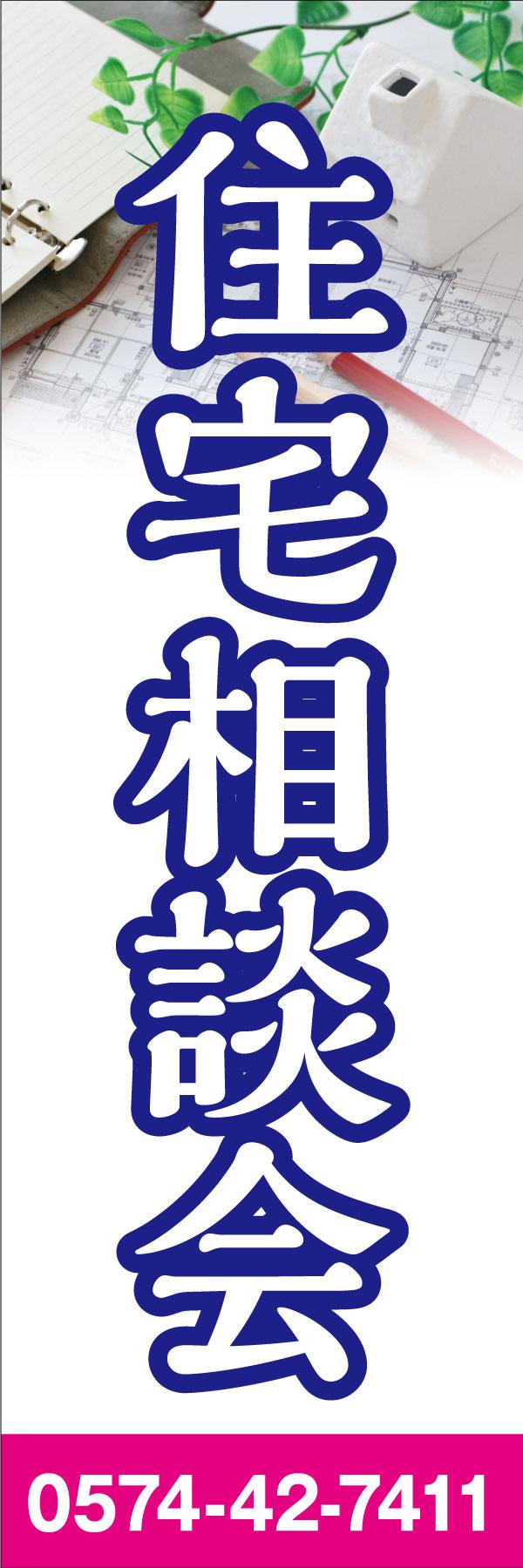 不動産のぼり_住宅相談会