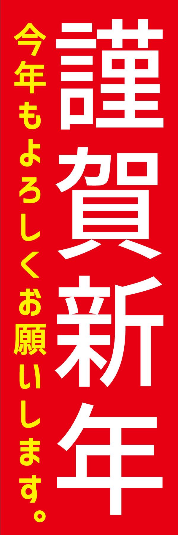 イベントのぼり_謹賀新年①