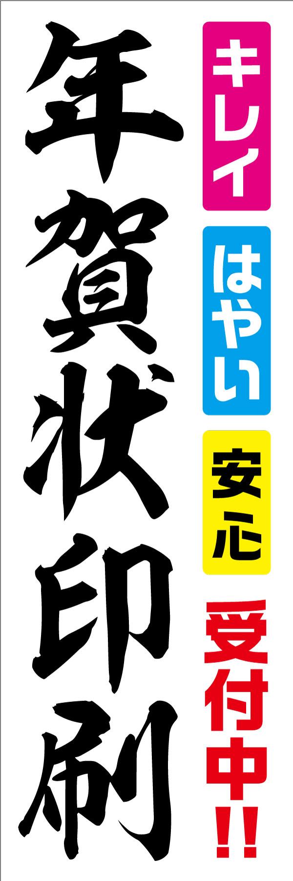 イベントのぼり_年賀状印刷②