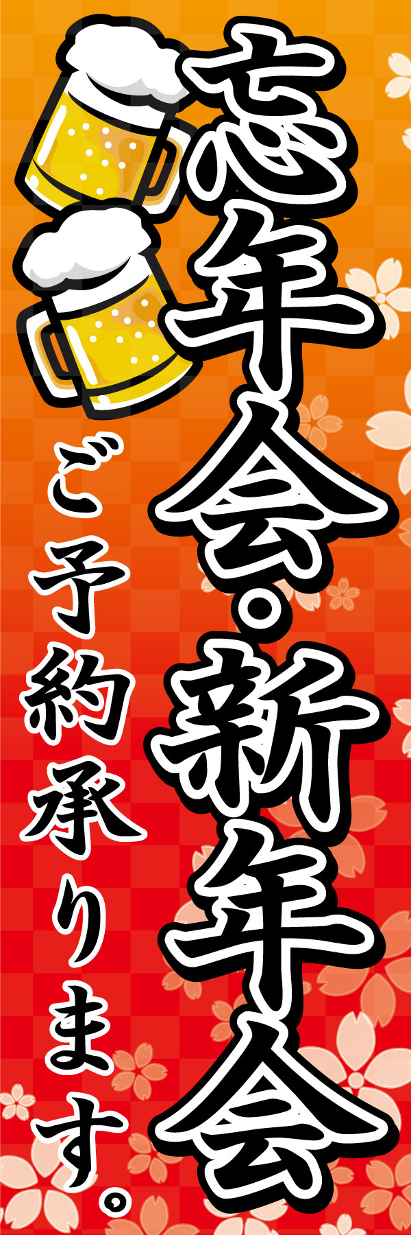 飲食のぼり_イベントのぼり_忘年会新年会