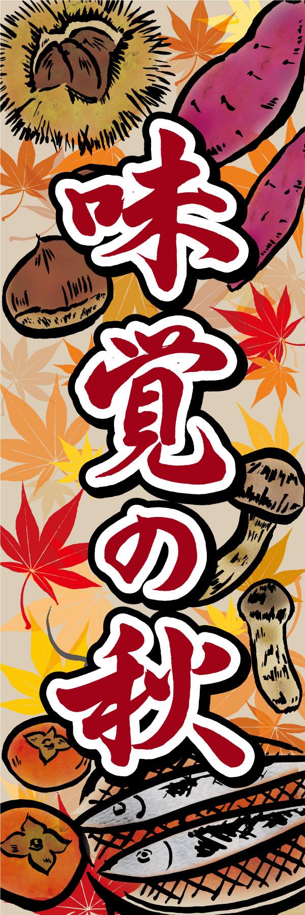 イベントのぼり_味覚の秋