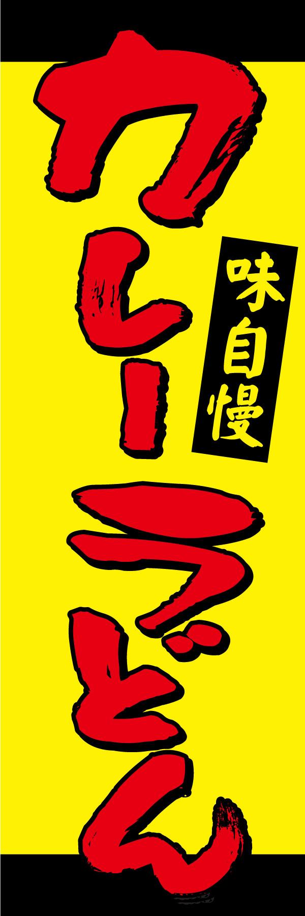 飲食店のぼり_カレーうどん
