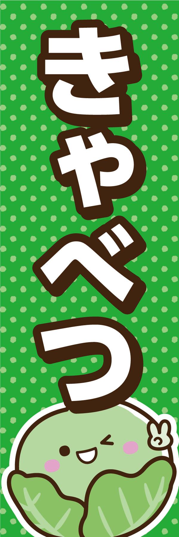 飲食店のぼり_きゃべつ