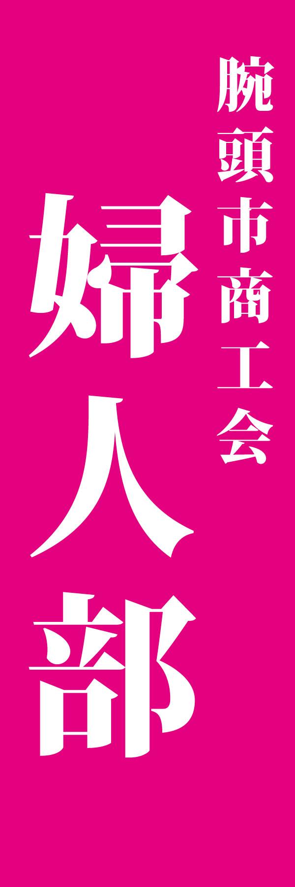 自治体のぼり_婦人部