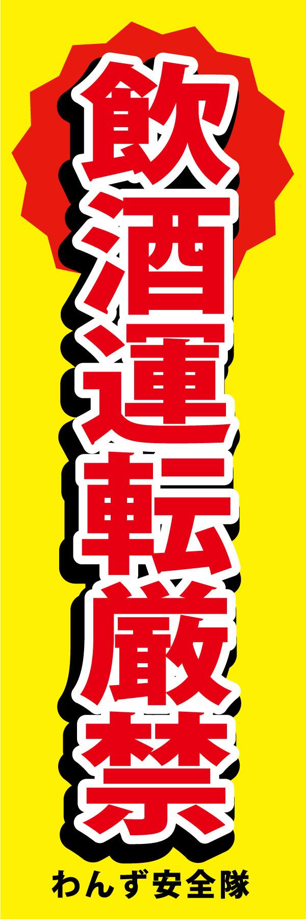 自治体のぼり_飲酒運転厳禁②