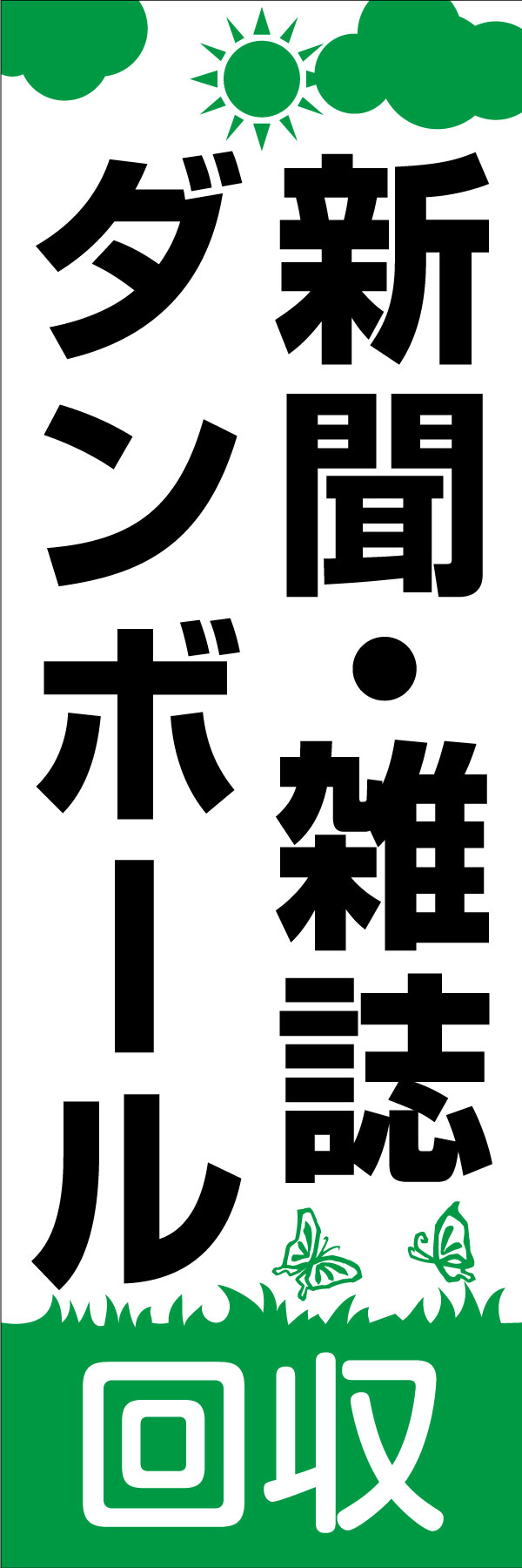 自治体のぼり_古紙回収