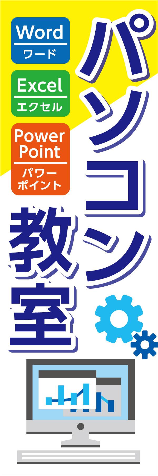 店舗_サービスのぼり_パソコン教室