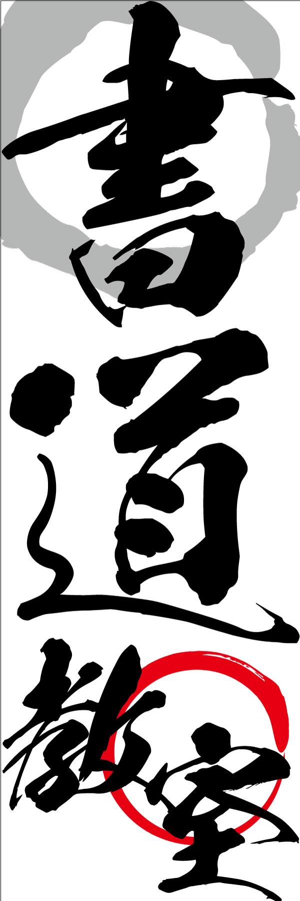 店舗_サービスのぼり_書道教室