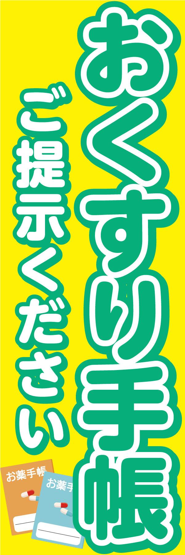 店舗_サービスのぼり_おくすり手帳