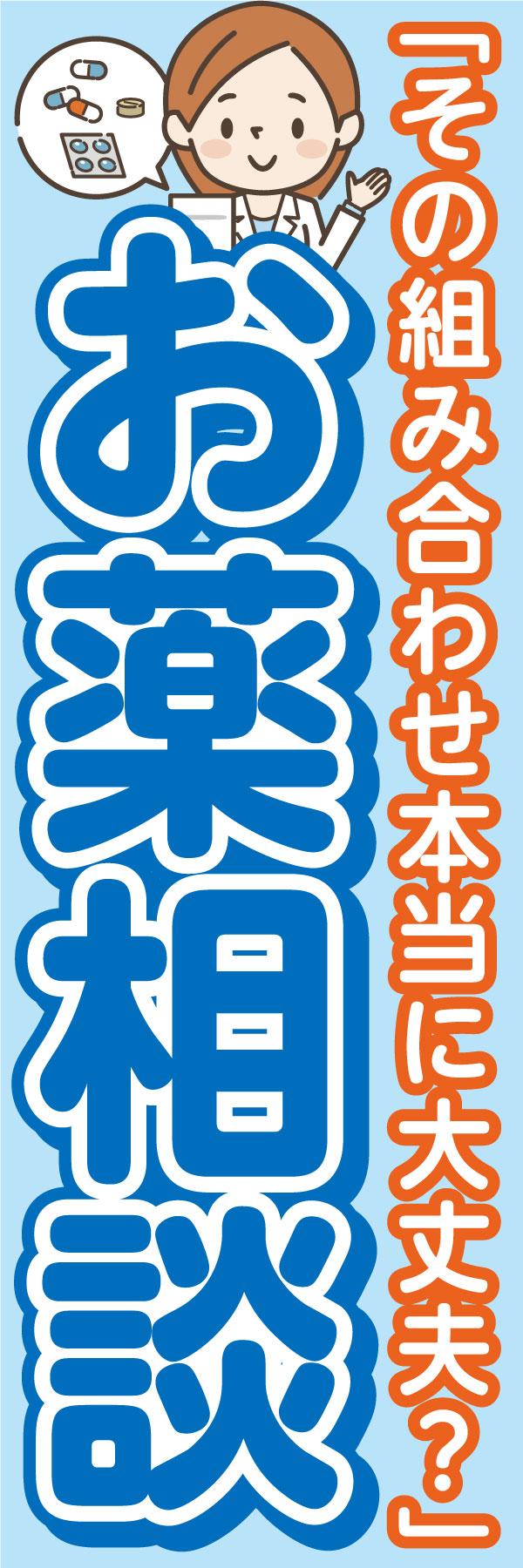 店舗_サービスのぼり_おくすり相談