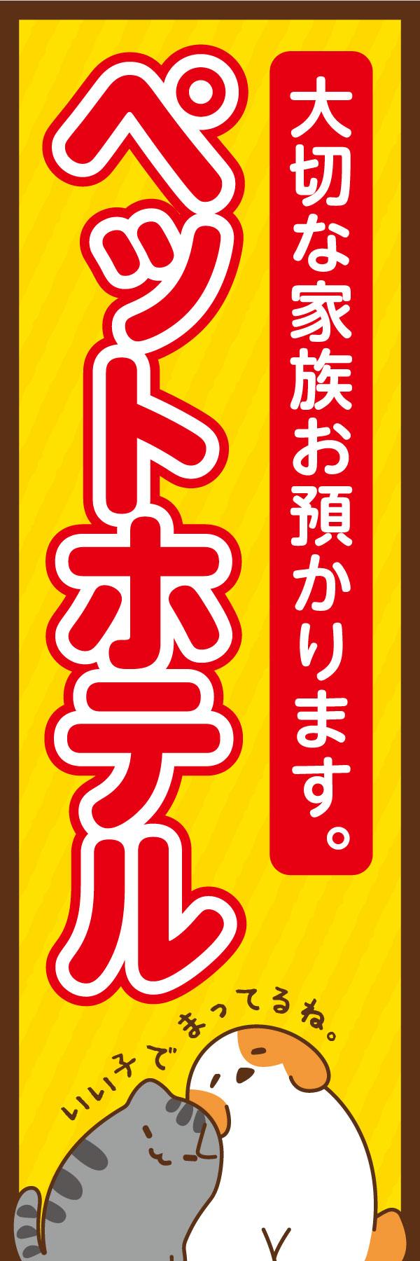 店舗_サービスのぼり_ペットホテル