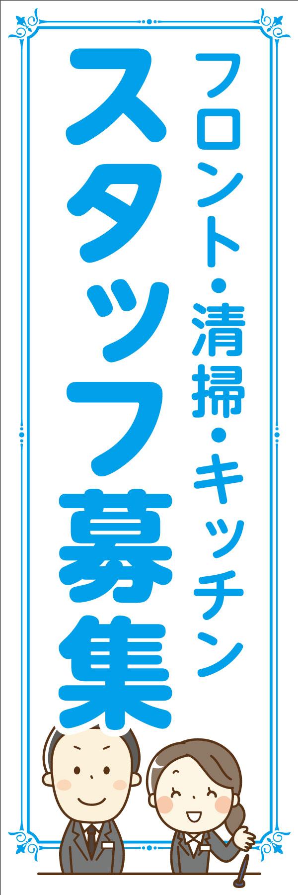 店舗_サービスのぼり_ホテルスタッフ募集