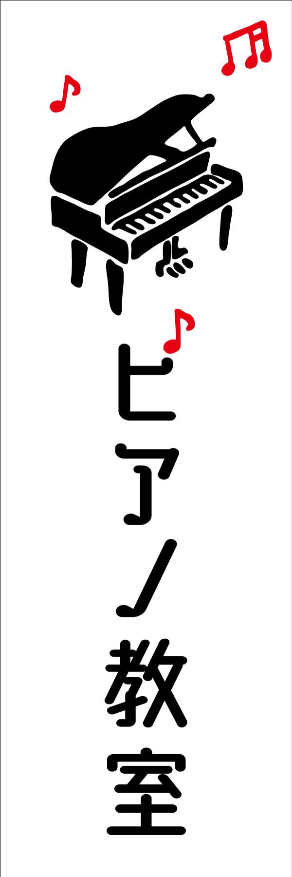店舗_サービスのぼり_ピアノ教室