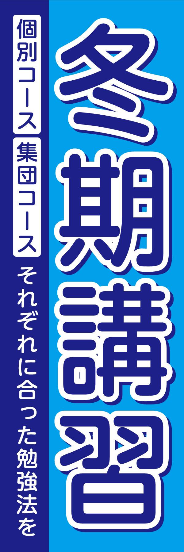 店舗_サービスのぼり_冬期講習