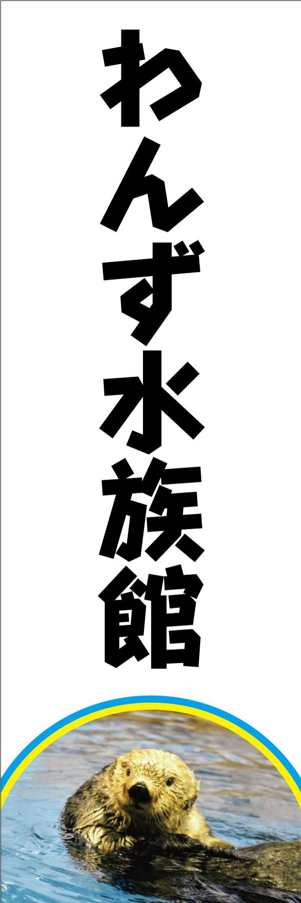 宿泊レジャーのぼり_水族館②