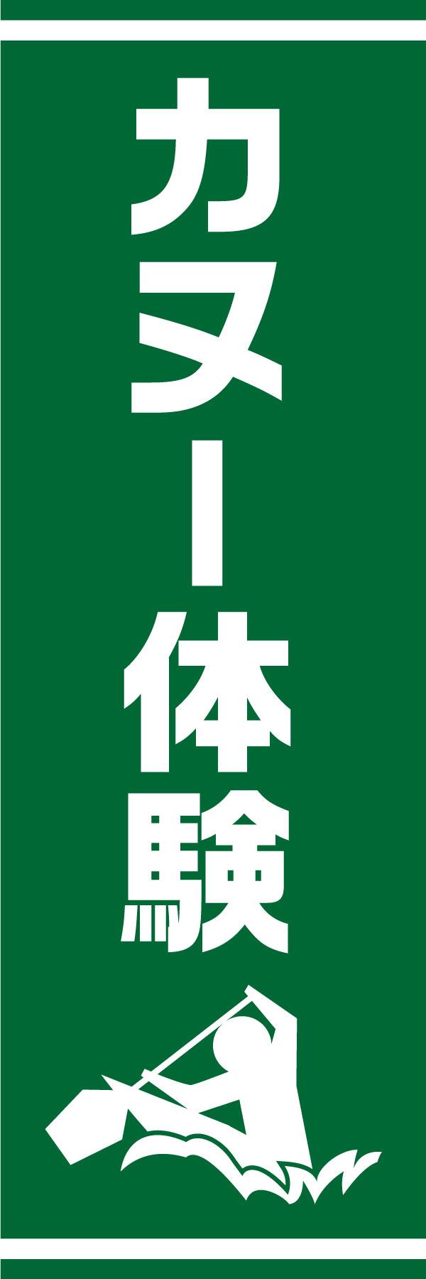 宿泊レジャーのぼり_カヌー体験