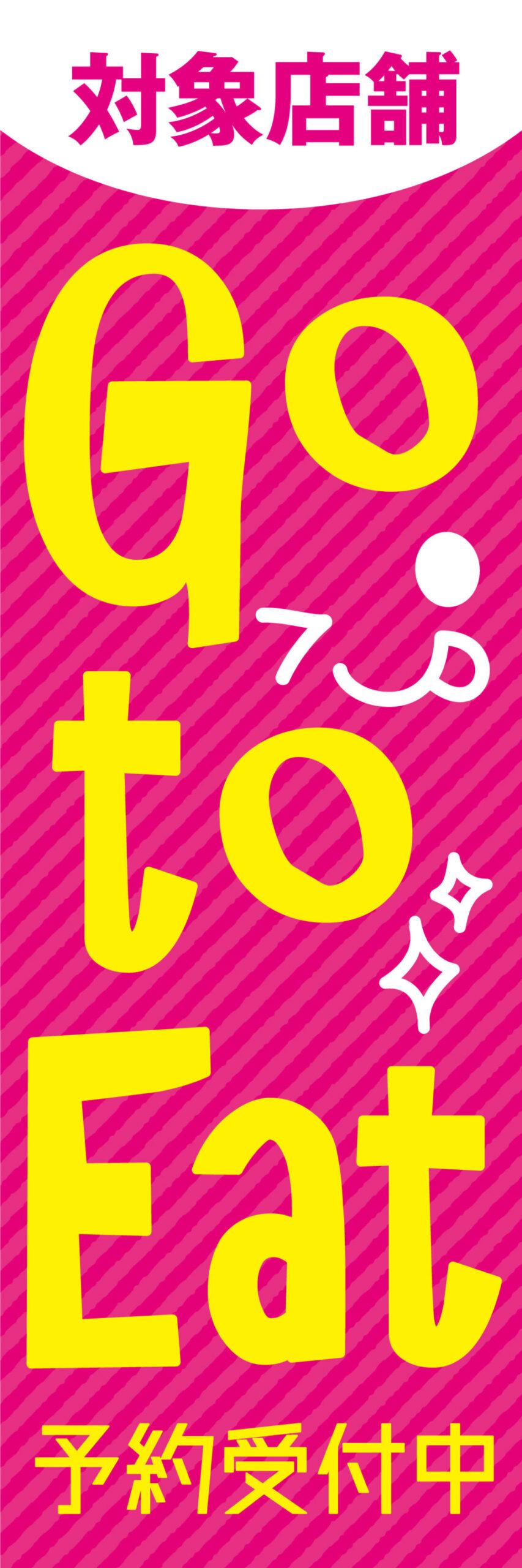 gotoeat(ゴートゥーイート)5