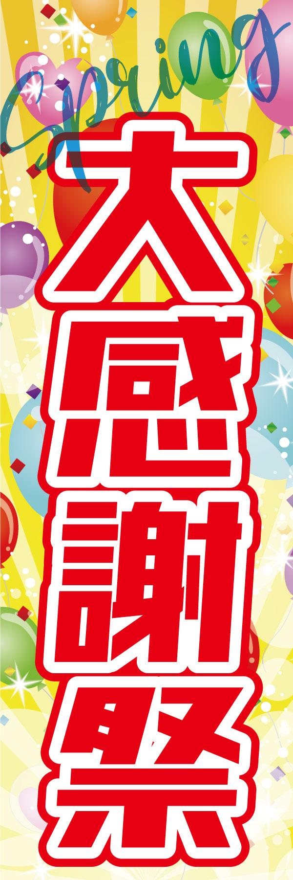 春の大感謝祭_のぼり