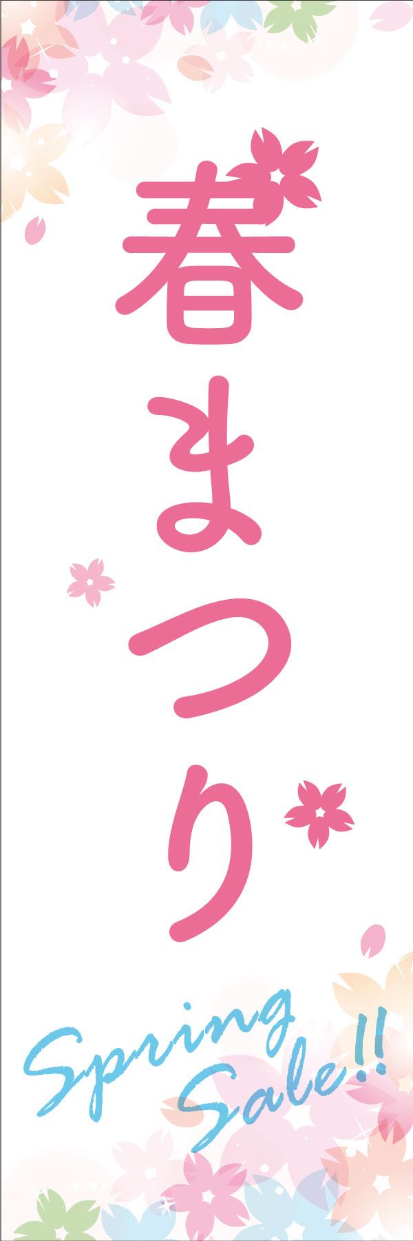 春まつり_のぼり