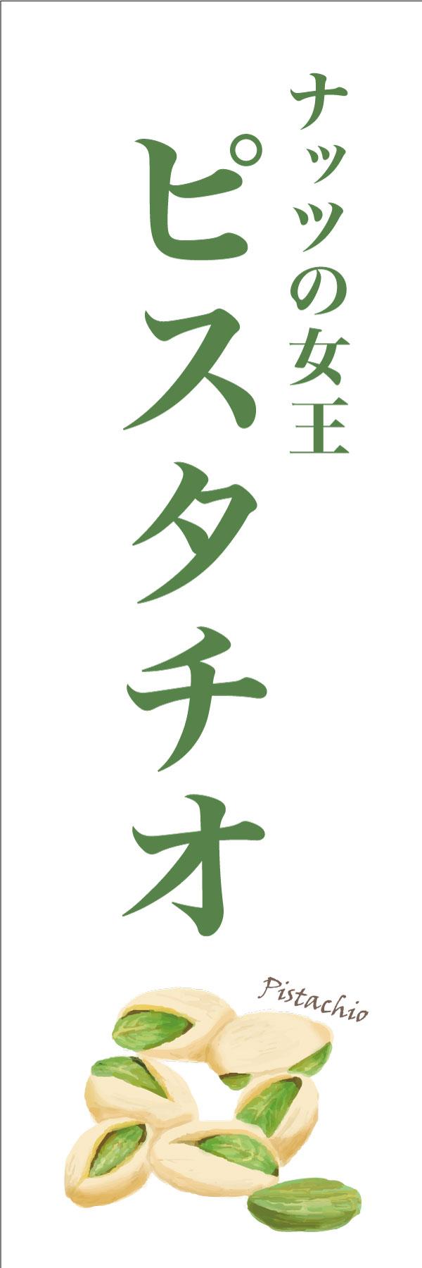 ピスタチオ_のぼり